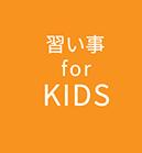 習い事forKIDS