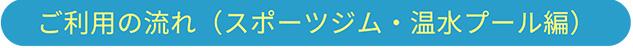 ご利用の流れ(スポーツジム・温水プール編)