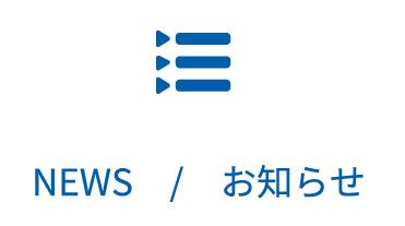 NEWS/お知らせ