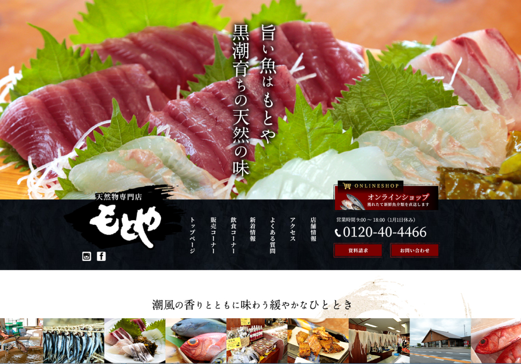 2.もとや魚店 「天然もの」にこっだわった「鮮魚売り場」と、キレイな海が一望できる開放感たっぷりの「飲食コーナー」が自慢のお店。ぜひ一度「黒潮育ちの天然の味」をご堪能ください。